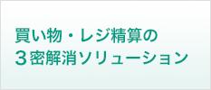 買い物・レジ精算の三密解消ソリューション