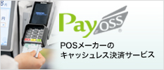"""キャッシュレス決済サービス""""Payoss"""""""