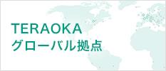 TERAOKAグローバル拠点