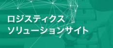 寺岡精工のロジスティクスソリューションサイト