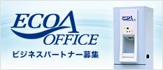 ECOA办公室ビジネスパートナー募集