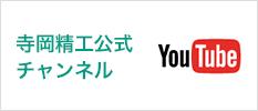 寺岡精工公式YouTubeチャンネル