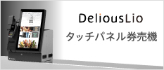 DeliousLioタッチパネル券売機