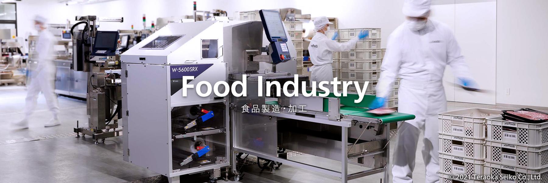 食品製造・加工